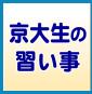 京大生の習い事